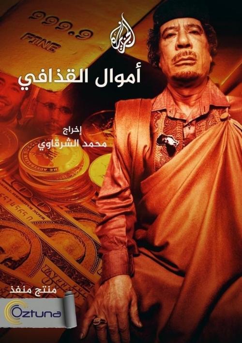 The Stolen Libyan Money